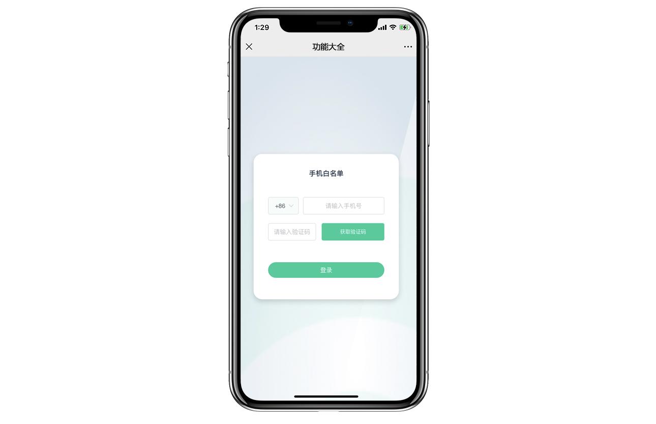 移动端手机白名单