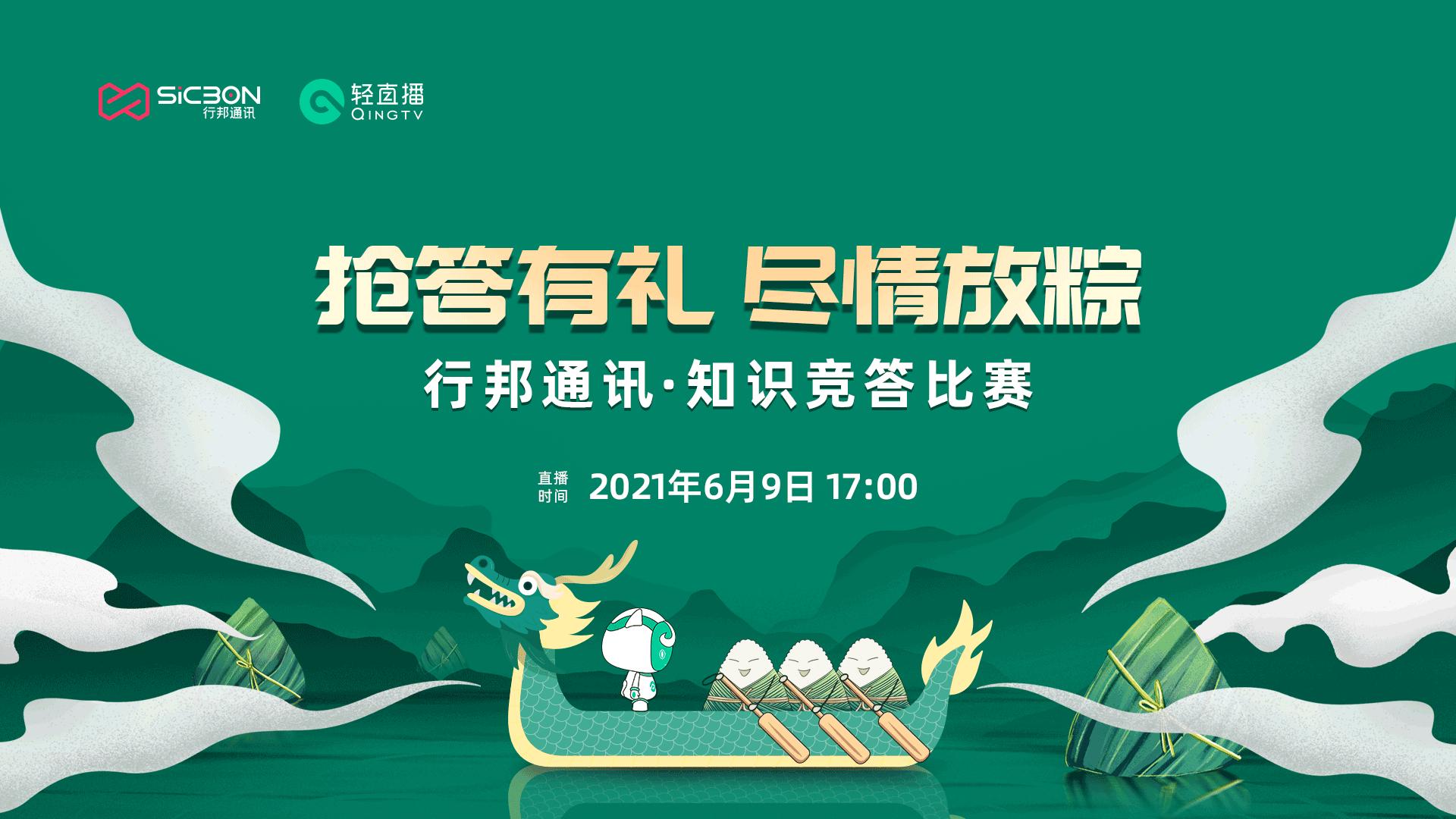"""抢答有礼,尽情放""""粽""""—行邦通讯第一届知识竞赛"""