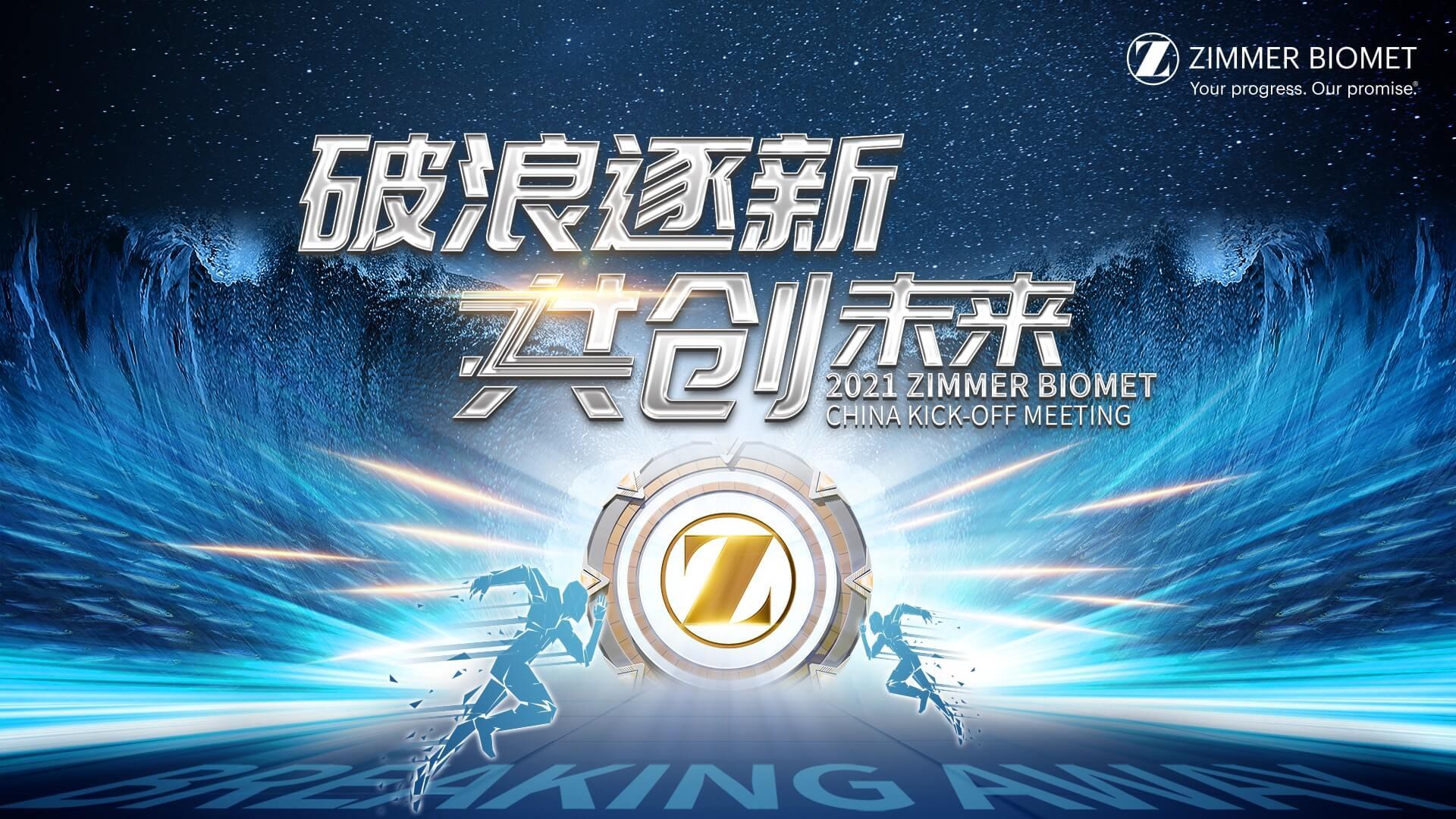 轻直播全程助力ZIMMER BIOMET 2021中国启动会圆满落幕