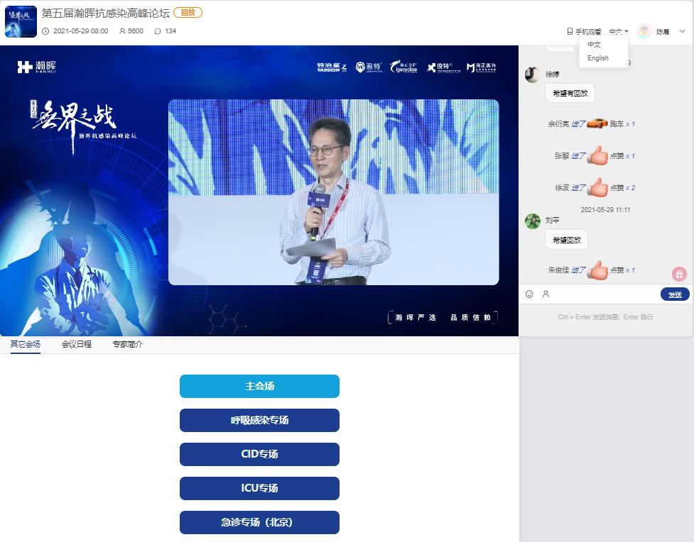 远程互动+多频道+中英双语直播