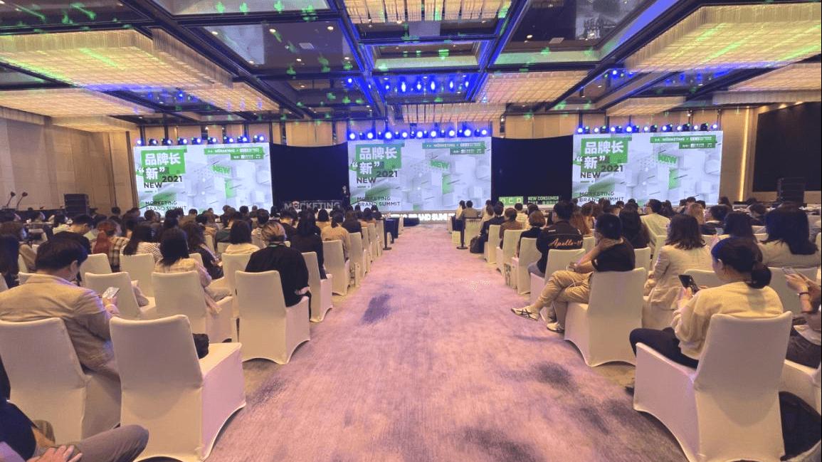 2021第三界Morketing上海品牌高峰会
