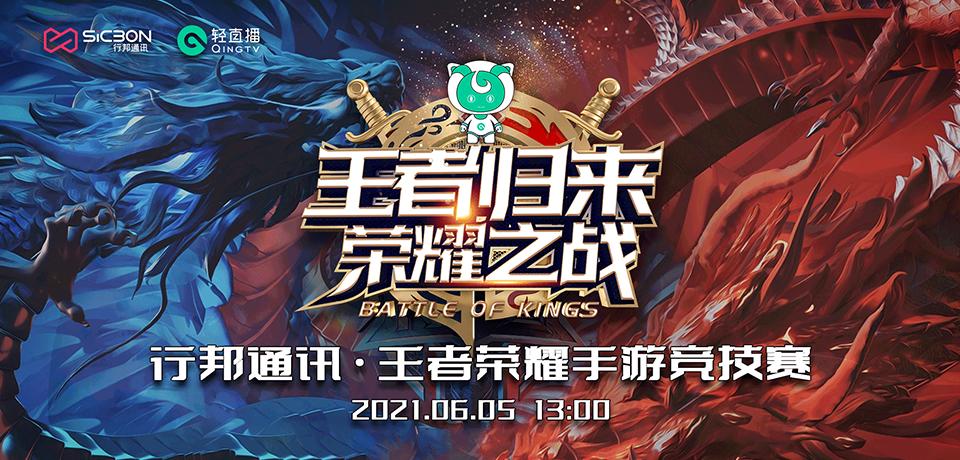 行邦通讯第一届电子竞技线上直播——王者荣耀5V5对抗赛