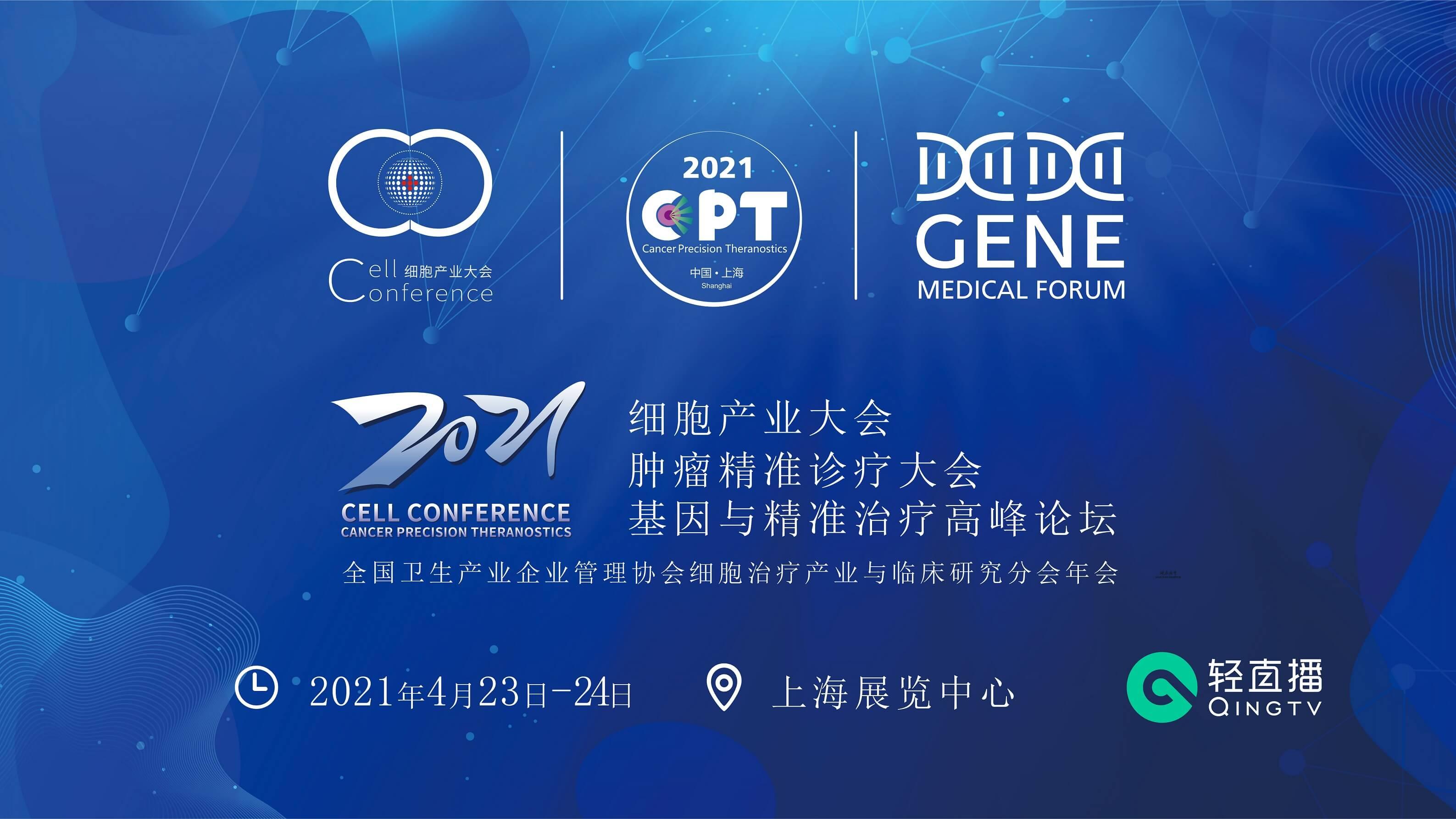 坚守初心·点亮直播 | 行邦通讯助力2021细胞产业大会顺利召开